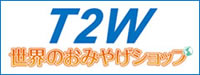 T2W世界のお土産ショップ